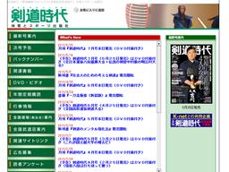 剣道時代(雑誌)